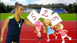 ЭСТАФЕТА  Кто поставил Подножку? Мультик Куклы #Барби Школа Игрушки Для девочек