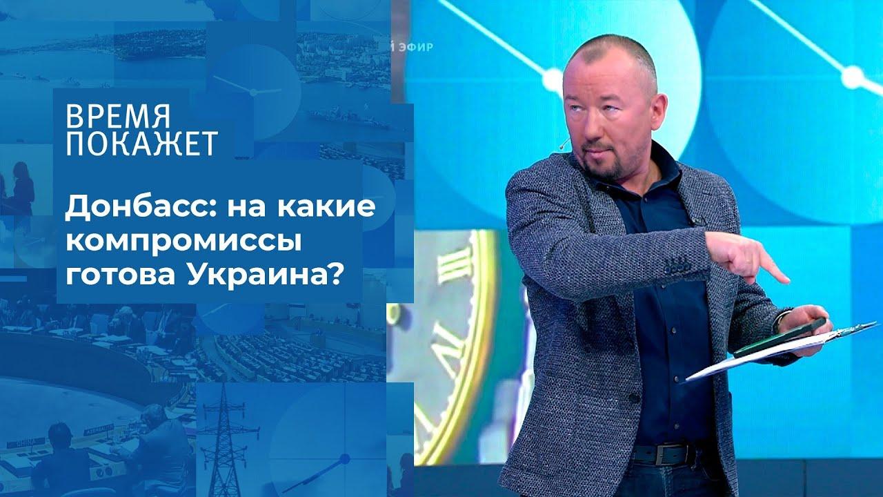 Донбасс: диалог и компромиссы. Время покажет. Фрагмент выпуска от 01.09.2020