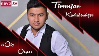 Timurjan Kadirberdiyev - Ota - ona (Music version) l Тимуржан Кадирбердийев - Ота - она