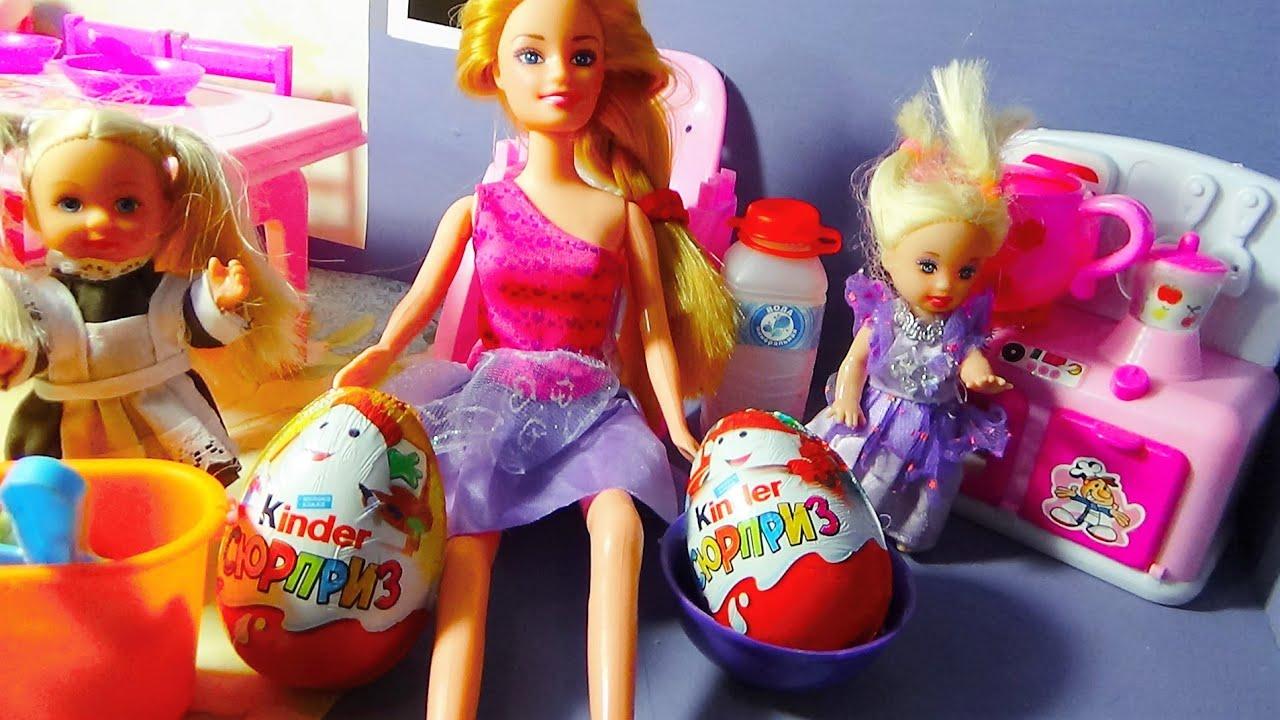 Мультик про кукол. Катя и Еви ищут Киндер сюрпризы./Kate and Evi and Kinder surprises.