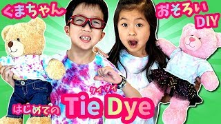 Tie Dye Challenge with Build a Bear Matching Cordinate