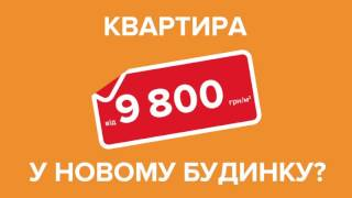 СУПЕР ціна на квартири в ЖК