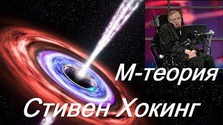 Теории Стивена Хокинга / М-теория описания Вселенной / Излучение Хокинга