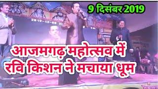 Ravi Kishan Stage Show in Azamgarh Mahotshaw   रवि किशन आजमगढ़ महोत्सव