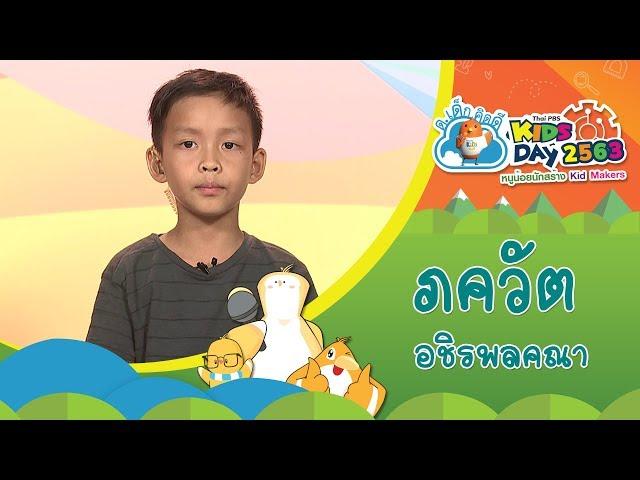 ด.ช.ภควัต อชิรพลคณา I ผู้ประกาศข่าวตัวจิ๋ว ThaiPBS Kids Day 2563