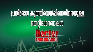Anti-vaccination campaign in Kerala |Doctor Live 14th July 2016