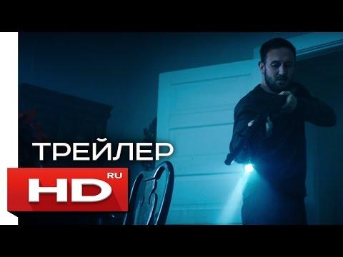 Дом напротив - Русский Трейлер (2016) Ужасы