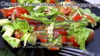 Правильные салаты.Салат из авокадо и помидоров