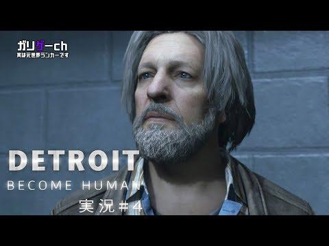 【ガリゲーch】Detroit: Become Human 実況#4