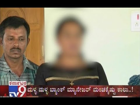Tv9 Warrant: Bank Manager Seeks Sex for Granting Loan; Beaten Up By Woman in Full Public view
