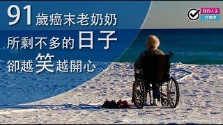 【91歲癌末老奶奶 所剩不多的日子卻越笑越開心】