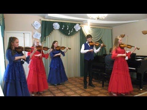 Ансамбль скрипачей «Лира» ДХШ г. Саянска