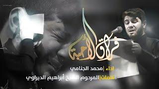 فراق الاحبه | محمد الجنامي