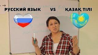 ЧЕМ ОТЛИЧАЮТСЯ КАЗАХСКИЙ И РУССКИЙ ЯЗЫКИ?