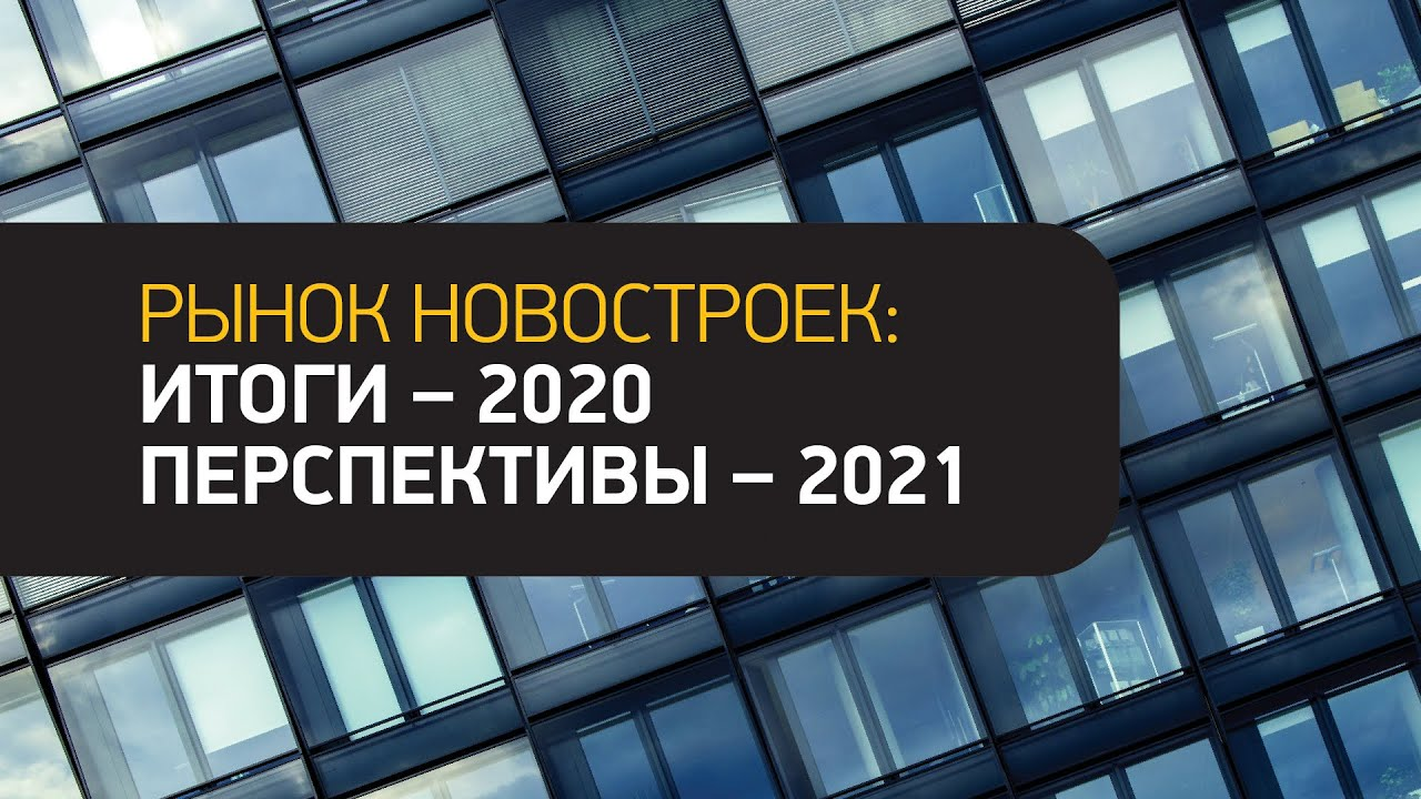 Что ждет рынок недвижимости в 2021 году