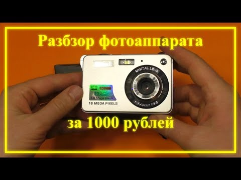 Разбзор фотоаппарата за 1000 рублей