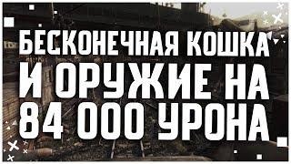 БЕСКОНЕЧНАЯ КОШКА И ОРУЖИЕ НА 84 000 УРОНА В DYING LIGHT