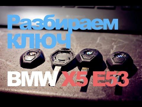 BMW X5 E53 Открываем ключ