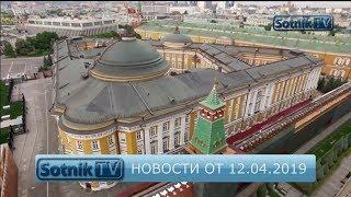 НОВОСТИ. ИНФОРМАЦИОННЫЙ ВЫПУСК 12.04.2019