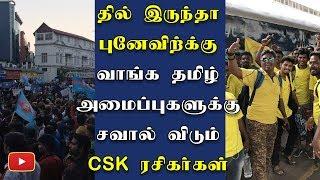 தில் இருந்தா புனேவுக்கு வந்து போராடுங்க பாப்போம் -  CSK ரசிகர்கள் அதிரடி - IPL | CSK | CSK Fans