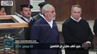 مصر العربية | بديع :أطلب حمايتي من المتهمين