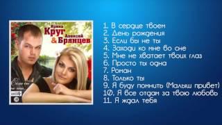 Ирина Круг и Алексей Брянцев - Если бы не ты | ШАНСОН(, 2016-06-08T14:09:06.000Z)
