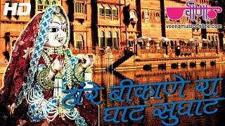Haan Re Bikane Ra Ghat   Rajasthani Gangaur Songs   Gangaur Festival Videos