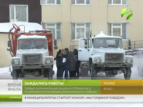 Новая спецтехника отправилась по зимнику в Шурышкарский район