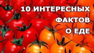 10 ИНТЕРЕСНЫХ ФАКТОВ О ЕДЕ