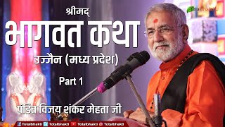 Pandit vijay shankar mehta ji | shrimad bhagwat katha | part 1 | ujjain (m.p.)