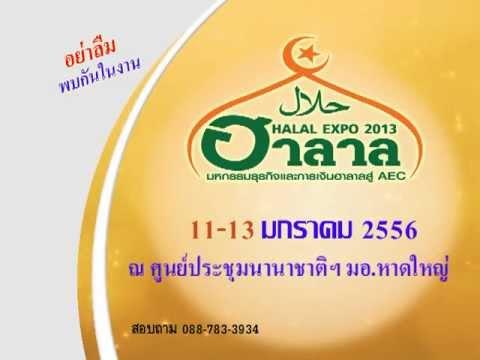 spot HALAL EXPO 2013 .mpg