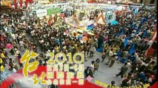 2010年ITF台北國際旅展,多樣好康等你來~