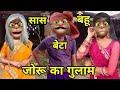 Download सास - बहू और बेटा ! Saas - Bahu & Beta Comedy ! Fu