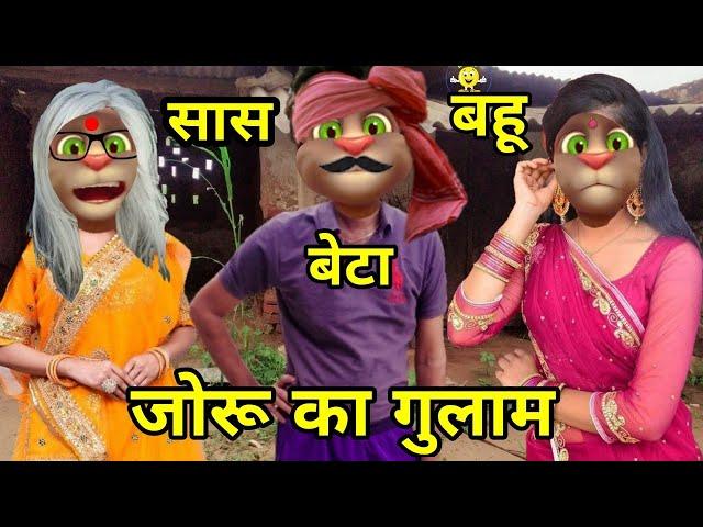 धाकड़ सास - लड़ाकू बहू और बेटा ! Saas - Bahu & Beta Comedy ! Funny Talking Tom Video ! mkp
