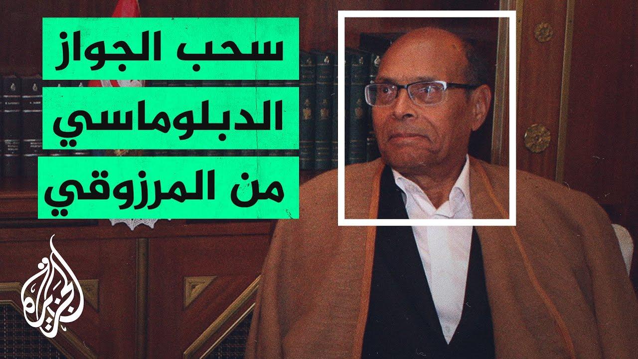 الرئيس التونسي يقرر سحب الامتيازات من سلفه المنصف المرزوقي  - نشر قبل 9 ساعة