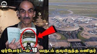 ஏர்போர்ட்டில் மாட்டிக்கொண்டு அங்கு 18 வருடம் குடியிருந்த மனிதர் | Man lived in Airport for 18 Years