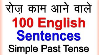 हिंदी से अंग्रेज़ी सीखें   English Speaking Practice   Simple Past Tense Sentences