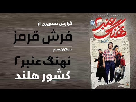 Nahang e Anbar Premiere Almere, July 2017 نهنگ عنبر۲