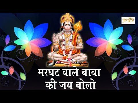 Margaht Wale Baba Ki Jai Jai Bolo || Latest Hanuman Ji Bhajan || JMD Music & Films