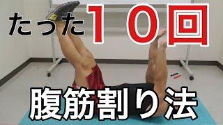 【腹筋を割る方法】10回で腹筋を割る方法。格闘家が教えるお腹周りの脂肪をなくす腹筋の秘密 thumbnail