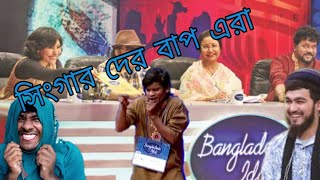 Funny auditions || singer দের বাপ নয় ঠাকুরদা এরা