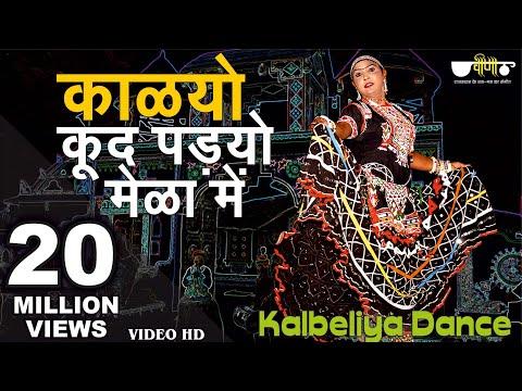 Best Rajasthani Song   Kalyo Kood Padyo Mele Main   Rajasthani Folk Dance ( Kalbeliya Dance)