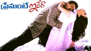 Naalo Unna Prema Full Video Song || Premante Idera || Venkatesh, Preity Zinta