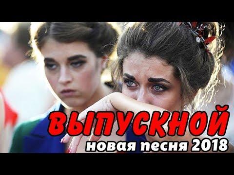 ДО СЛЁЗ😪 песня ВЫПУСКНОЙ | Настя Кормишина | кавер Drip Drop Safura