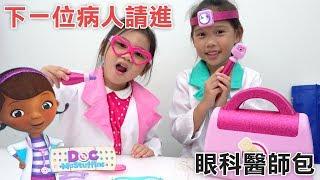 下一位病人請進 玩小醫師大玩偶麥芬醫生眼科診療包 麥芬醫生玩具 disney 開箱一起玩玩具Sunny Yummy Kids TOYs