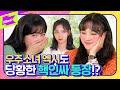우주소녀 엑시도 당황한 핵인싸 (여자)아이들 우기의 찐텐션은 과연? | WJSN | (G)I-DLE | 오늘부터 1일♥ | The First Date
