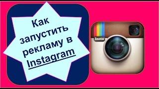 Как запустить рекламу в Инстаграм. Официальная реклама в Instagram