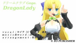 Repeat youtube video ドリームクラブGogo. セイラ DragonLady