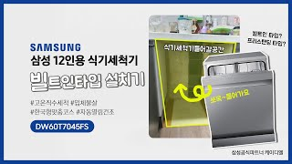 삼성 12인용 식기세척기 DW60T7045FS 빌트인타…