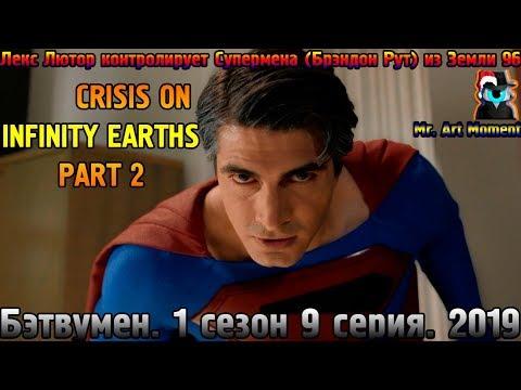 Лекс Лютор контролирует Супермена (Брэндон Рут) из Земли 96. Бэтвумен. 1 сезон 9 серия. 2019